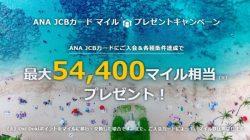【2019年7~10月】ソラチカカード最大55,520マイル獲得/ANA JCBカードマイルプレゼントキャンペーン