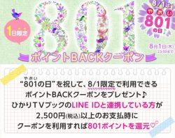【8/1限定】32%ポイント還元/ひかりTVブック/801(やおい)の日ポイントバック