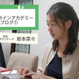 POSSEオンラインアカデミー第1回 イベントレポート