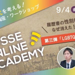 オンラインイベント「履歴書の性別欄はなぜ消えた!?ーLGBTQと労働運動ー」を開催します!