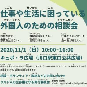 11月1日に「仕事や生活に困っている外国人のための相談会」を開催します!