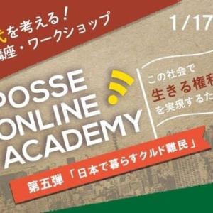 オンラインイベント「日本で暮らすクルド難民ーこの社会で生きる権利を実現するために」