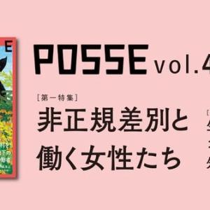 『POSSE』vol.47(第一特集:非正規差別と働く女性たち)予約受付中