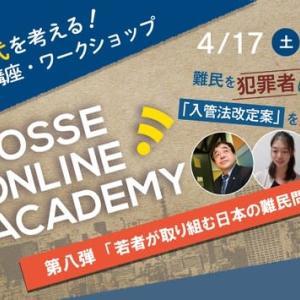 【学生・若者無料】難民を「犯罪者」にする「入管法改定案」を廃案に!ー若者が取り組む日本の難民問題ー