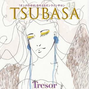 TSUBASA オンラインサロン4月の予定