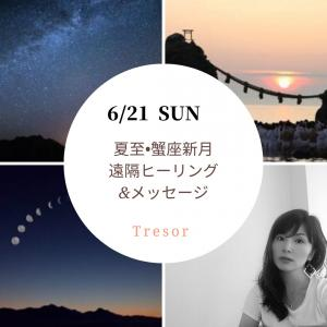 【募集中】6/21 夏至 古きを超えて 新しきを創造する 遠隔ヒーリング