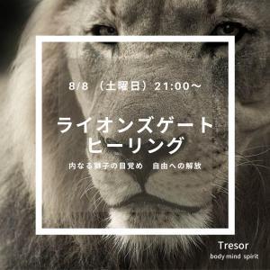 【8/8】ライオンズゲートエネルギーヒーリング 自由への解放