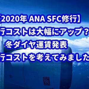 【ANA】2020年のSFC修行はコストが大幅にアップか!?【SFC修行】