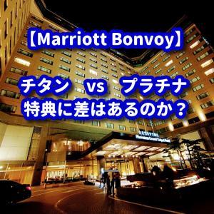 【Marriott】チタンvsプラチナ 特典対決!結果はいかに?【Bonvoy】