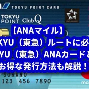 【ANAマイル】陸マイラー必須の「ANA TOKYU POINT ClubQ PASMO マスターカード」とは?徹底解説!お得な発行方法も詳しく解説。