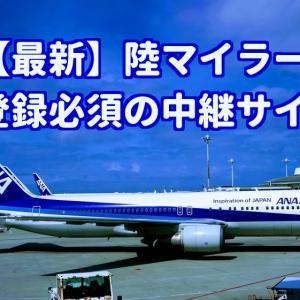 【最新版】陸マイラー必須の中継サイトとは?【TOKYU(東急)ルート】