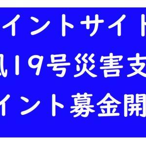 台風19号災害支援でポイント募金ができます!