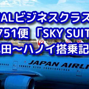 【JAL751便】成田~ハノイ ビジネスクラス体験記!アジア路線で唯一【SKY SUITE】