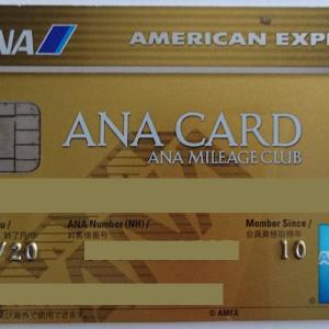 初めてANAカードを発行する場合の手順とお奨めカードは?