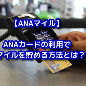 【ANAマイル】ANAカードでマイルを貯める方法とは?【基本】