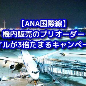 【ANA国際線】免税品のプリオーダーで3倍マイルキャンペーン!!