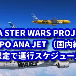【ANA】「たくあん」ことC-3PO ANA JETの運航スケジュール公開とキャンペーン
