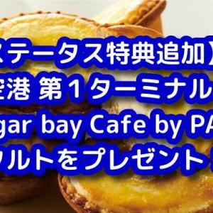 【ANA】SFC新特典が追加!!羽田空港で美味しいチーズタルトをプレゼント♪