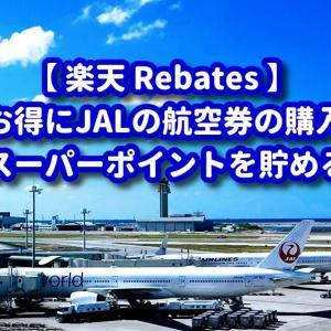 JAL航空券購入で楽天ポイントが貯まる!JAL発券するなら楽天リーベイツがお得♪【Rakuten Rebates】