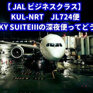 【JAL】ビジネスクラス「SKY SUITEⅢ」深夜便でクアラルンプールから成田ってどう?【JL724便】
