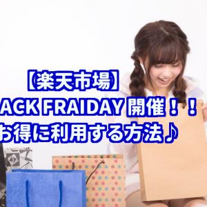 【楽天市場】BLACK FRIDAY開催決定!お得に利用する方法をご紹介♪【2019】