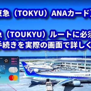 ANA TOKYU POINT ClubQ PASMO マスターカードの発行手順を詳しく解説