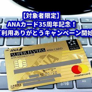 【ANA対象者限定】ANAカード35周年記念キャンペーンで最大5,500マイル♪