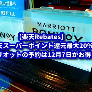 マリオット系列ホテルの予約は12月7日がお得!【楽天Rebates】