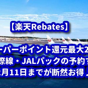 JALの予約は11日までが断然お得!【楽天Rebates】