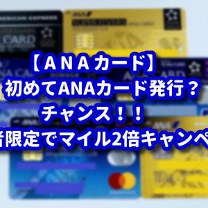 ANAカードを初めて発行されるなら「マイ友プログラム」マイル2倍キャンペーン!