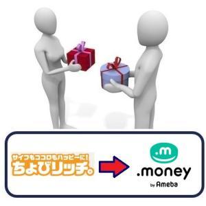 【ANAマイル】「ちょびリッチ」から「.money(ドットマネー)」へ交換方法【TOKYU(東急)ルート】