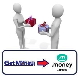 【ANAマイル】「GetMoney!」から「.money(ドットマネー)」へ交換方法【TOKYU(東急)ルート】
