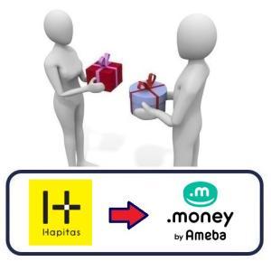 【ANAマイル】「Hapitas(ハピタス)」から「.money(ドットマネー)」へ交換方法【TOKYU(東急)ルート】