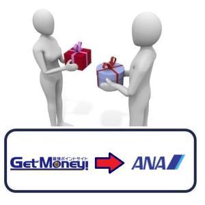 【ANAマイル】「GetMoney!」からANAマイルへの交換方法まとめ【東急(TOKYU)ルート版】