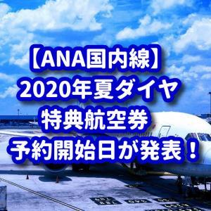 【ANA】2020年夏ダイヤ国内線「特典航空券」の予約が間もなく開始!