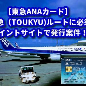 TOKYU(東急)ANAカードの発行案件出てます!【Getmoney!(ゲットマネー)】