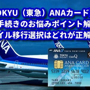 【TOKYU(東急)ANAカード】ANAマイレージ移行コースは何を選択すれば正解?