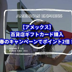 【アメックス】百貨店ギフトカードでポイント2倍!!春のキャンペーンが開始されました♪