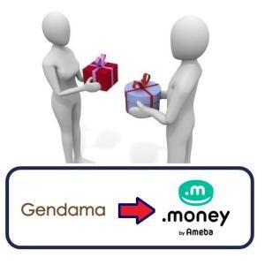 【ポイント交換】「Gendama(げん玉)」から「.money(ドットマネー)」へ交換方法を解説