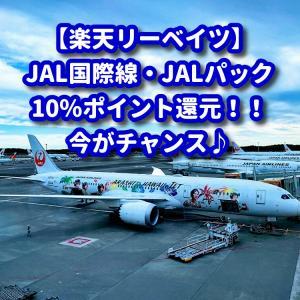 【JAL】国際線・国内/海外ツアーが楽天リーベイツで10%ポイント還元でお得!JAL発券するなら楽天リーベイツ♪【Rakuten Rebates】