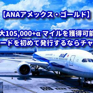 【ANAマイル】最大105,000マイル!3つのキャンペーンで一気にマイルを貯められる!