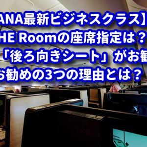 【ANA】最新ビジネスクラス「THE Room」の座席指定は後ろ向きがお勧めな3つの理由とは?