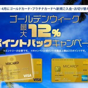 【ハピタス】ポイントアップ!30,600円相当!エムアイカードゴールドプラス案件。
