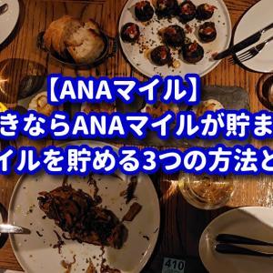 【ANAマイル】外食でANAマイルを貯める3つの方法とは?