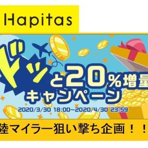 【ハピタス】ソラチカルート超え!ANAマイル93%!JAL62%!キャンペーン内容をご紹介♪