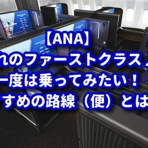 【ANA】憧れのファーストクラス!おすすめの路線は?