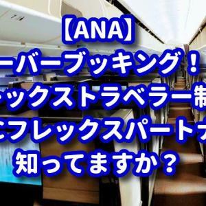 【ANA】AMCフレックスパートナーってご存知ですか?【フレックストラベラー制度】