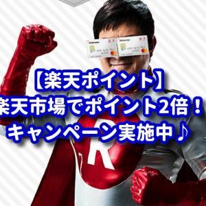 【楽天】超簡単な方法で楽天市場のポイントが2倍♪キャンペーン実施中!