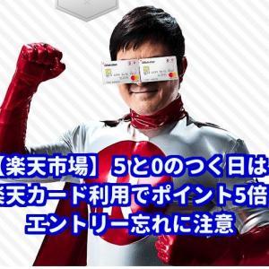 【楽天市場】5と0のつく日は狙い目!楽天カードでポイント5倍!