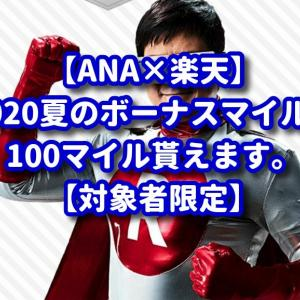 【対象者限定】ANAマイレージモール×楽天市場 ボーナスキャンペーン開始